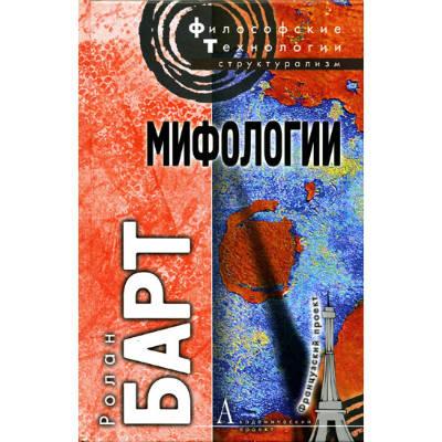 "Барт Ролан ""Мифологии"""