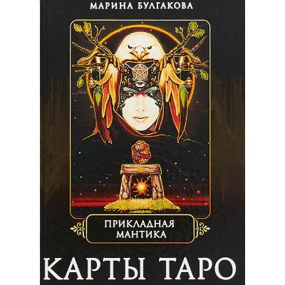 """Булгакова М. """"Прикладная мантика. Карты Таро"""""""
