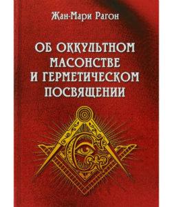 """Гарон Жан-Мари """"Об оккультном масонстве и герметическом посвящении"""""""