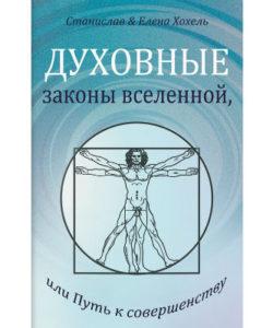 """Хохель С и Е """"Духовные законы вселенной, или путь к совершенству"""""""
