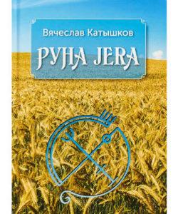 """Катышков В. """"Руна Jera"""""""