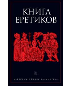 Книга еретиков. Антология