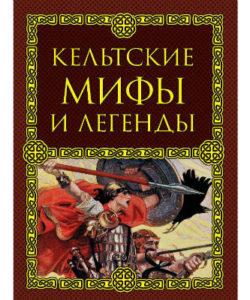 """Крючкова О. """"Кельтские мифы и легенды"""""""