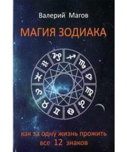 """Магов В. """"Магия зодиака: как за одну жизнь прожить все 12 знаков"""""""