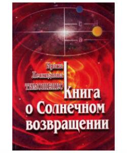 """Тимошенко И.Л. """"Книга о солнечном возвращении"""""""