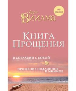"""Виилма Лууле """"Книга прощения"""""""
