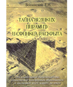 """Вселенский Е.Н. """"Тайны Великих Пирамид и Сфинкса раскрыта"""""""