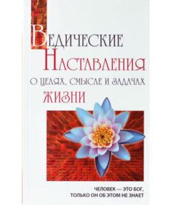 """Сатья Саи Баба """"Ведические наставления о целях, смысле и задачах жизни"""""""