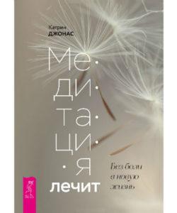 """Джонас Катрин """"Медитация лечит. Без боли в новую жизнь"""""""