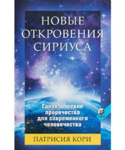 """Патрисия Кори """"Новые Откровения Сириуса"""""""