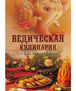 """Козионова А. """"Ведическая кулинария для современных хозяек"""""""
