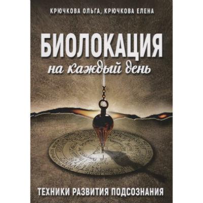 """Крючкова """"Биолокация на каждый день"""""""