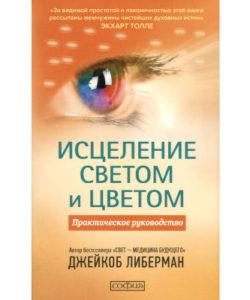 """Либерман Д. """"Исцеление светом и цветом"""""""