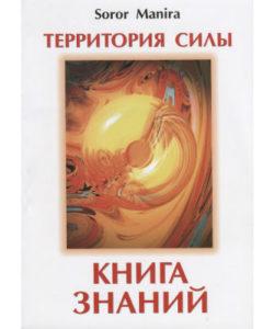 """Манира """"Территория силы. Книга знаний"""""""