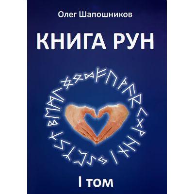 """Шапошников О. """"Книга рун"""" Том 1"""