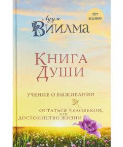 """Виилма Лууле """"Книга души"""""""
