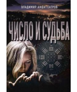 """Амфитеатров В. """"Число и судьба"""""""