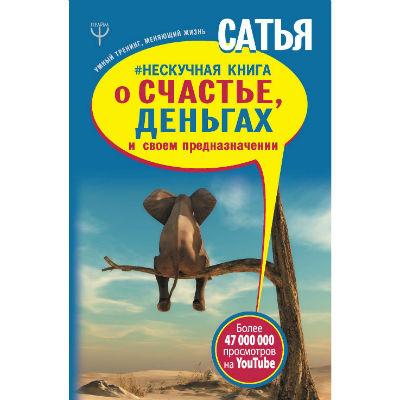 """Дас Сатья """"Нескучная книга о счастье, деньгах и своем предназначении"""""""