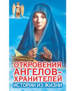"""Гарифзянов Р. """"Откровения ангелов-хранителей. Истории из жизни"""""""