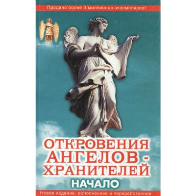"""Гарифзянов Р. """"Откровения ангелов-хранителей. Начало"""""""