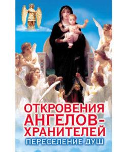 """Гарифзянов Р. """"Откровения ангелов-хранителей. Переселение душ"""""""