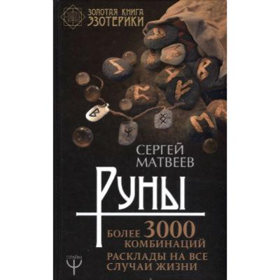 """Матвеев С. """"Руны! Более 3000 комбинаций"""""""