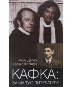"""Делез Жиль """"Кафка. За малую литературу"""""""