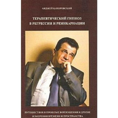 """Качоровский А. """"Терапевтический гипноз в регрессии и реинкарнации"""""""