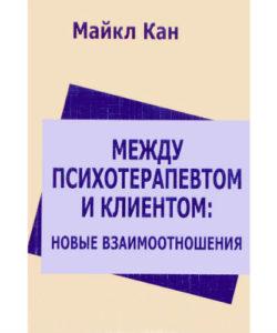 """Кан Майкл """"Между психотерапевтом и клиентом. Новые взаимоотношения"""""""