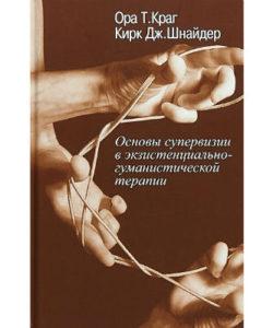 """Краг О. """"Основы супервизии в экзистенциально-гуманистической терапии"""""""