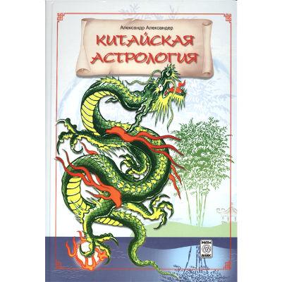 """Александер А. """"Китайская астрология"""""""