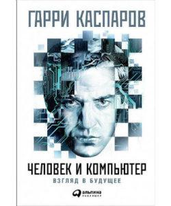 """Каспаров Гарри """"Человек и компьютер. Взгляд в будущее"""""""