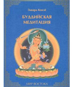 "Конзе Эдвард ""Буддийская медитация"""