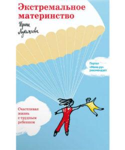 """Лукьянова Ирина """"Экстремальное материнство"""""""