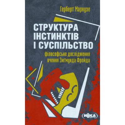 """Маркузе Герберт """"Структура інстинктів і суспільство"""""""