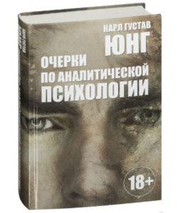 """Юнг К.Г. """"Очерки по аналитической психологии"""""""