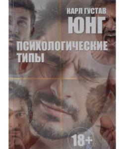"""Юнг К.Г. """"Психологические типы"""""""