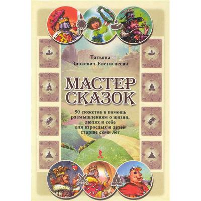 """Зинкевич-Евстигнеева Т. """"Мастер сказок. 50 проективных карт и книга"""""""