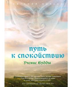 """Бульба Евгений """"Путь к спокойствию. Учение Будды"""""""
