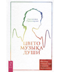 "Гумкирия Аделина ""Цветомузыка души. Физика тонких тел глазами психолога"""