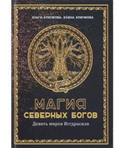 """Крючкова """"Магия северных богов. Девять миров Иггдрасиля"""""""