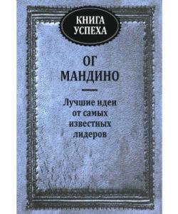 """Мандино Ог """"Книга успеха"""""""