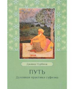 "Джавад Нурбахш ""Путь. Духовная практика суфизма"""