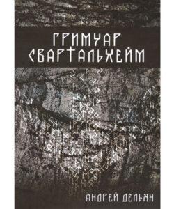 "Дельян А. ""Гримуар Свартальхейм"""