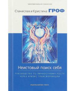 """Гроф Станислав """"Неистовый поиск себя"""""""