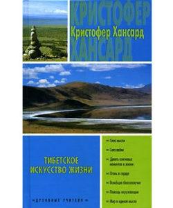 """Хансард Кристофер """"Тибетское искусство жизни"""""""