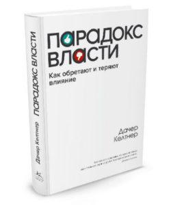 "Келтнер Джим ""Парадокс власти"""