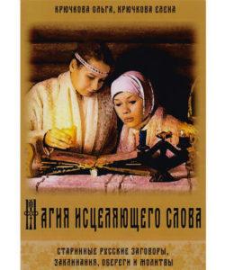 "Крючкова ""Магия исцеляющего слова"""