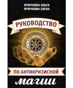 """Крючкова """"Руководство по антикризисной магии"""""""