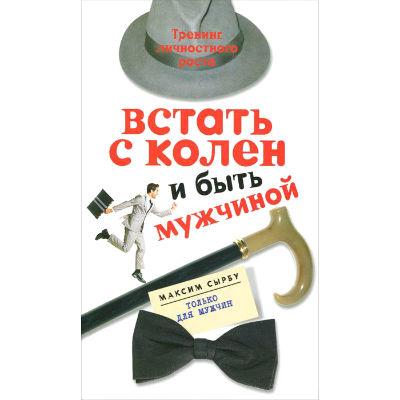 """Сырбу Максим """"Встать с колен и быть мужчиной"""""""